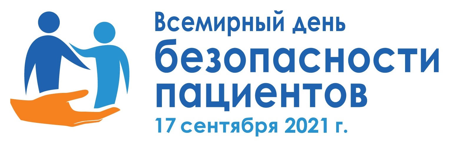http://nqi-russia.ru/events/patient_safety_day_2021/